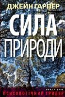 Книга Сила природи