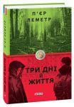 Книга Три дні й життя