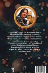 фото страниц Подарок уличного кота Боба #4