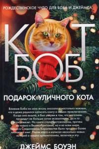 Книга Подарок уличного кота Боба