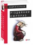 Книга Різдвяний сюрприз