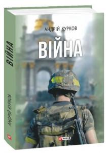 Книга Війна