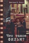 Книга Что такое фильм?