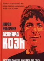 Книга Коэн. Харви Куберник