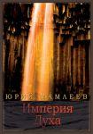 Книга Империя духа