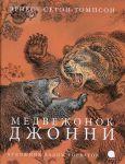 Книга Медвежонок Джонни