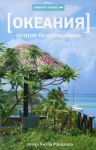 Книга Океания. Остров бездельников