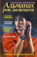 Книга Второе путешествие рок-дилетанта, или Альманах рок-дилетанта