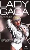 Книга Lady Gaga. В погоне за славой. Жизнь поп-принцессы