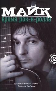 Книга Майк. Время рок-н-ролла