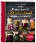 Книга Большая книга о заготовках, постах и праздниках