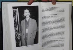 фото страниц Фрэнк Заппа. Электрический Дон Кихот #7
