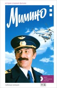 Книга Мимино. История создания фильма (+DVD)