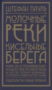 Книга Молочные реки, кисельные берега