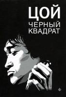Книга Шевчук. Белый квадрат. Цой. Черный квадрат