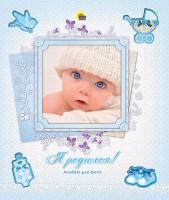 Книга Я родился. Альбом для фото
