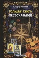 Книга Большая книга предсказаний