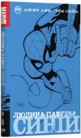 Книга Людина-Павук. Синій