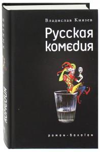 Книга Русская комедия