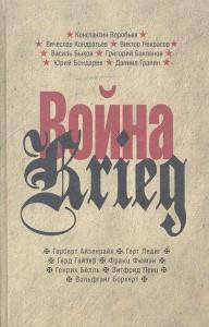 Книга Война / Krieg
