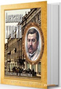 Книга Александр Куприн. Романы и повести