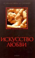 Книга Искусство любви. От философии до техники