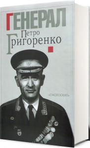 Книга Генерал Петро Григоренко. Спогади. Статті. Матеріали
