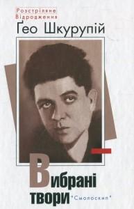 Книга Гео Шкурупій. Вибрані твори
