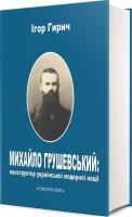 Книга Михайло Грушевський: конструктор української модерної нації