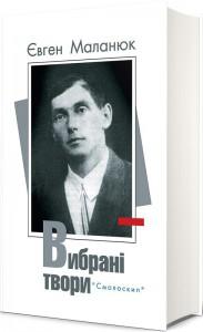 Книга Євген Маланюк. Вибрані твори