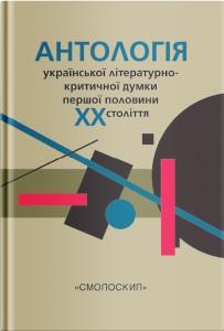 Книга Антологія української літературно-критичної думки першої половини 20 ст.