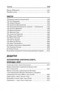 фото страниц Василь Симоненко. Вибрані твори #5