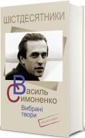 Книга Василь Симоненко. Вибрані твори