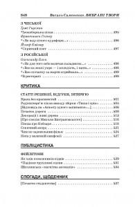 фото страниц Василь Симоненко. Вибрані твори #9