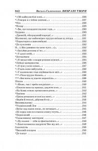 фото страниц Василь Симоненко. Вибрані твори #12