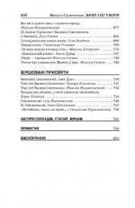 фото страниц Василь Симоненко. Вибрані твори #6