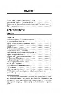 фото страниц Василь Симоненко. Вибрані твори #18