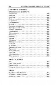 фото страниц Василь Симоненко. Вибрані твори #10