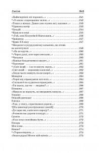 фото страниц Василь Симоненко. Вибрані твори #13