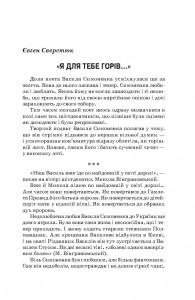 фото страниц Василь Симоненко. Вибрані твори #4