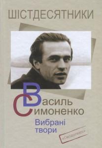 фото страниц Василь Симоненко. Вибрані твори #3