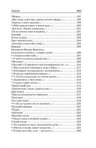 фото страниц Василь Симоненко. Вибрані твори #11