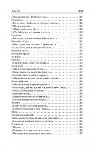 фото страниц Василь Симоненко. Вибрані твори #15