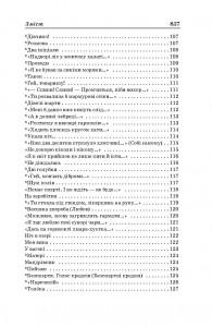 фото страниц Василь Симоненко. Вибрані твори #17