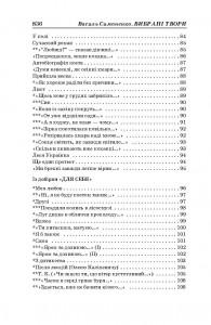 фото страниц Василь Симоненко. Вибрані твори #16