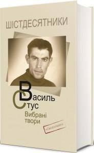 Книга Василь Стус. Вибрані твори