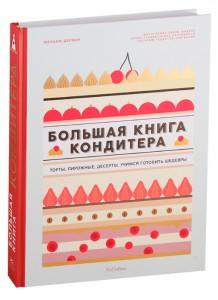 Большая книга кондитера