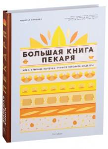 Большая книга пекаря