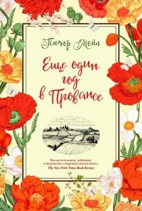 Книга Еще один год в Провансе