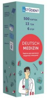 Настольная игра English Student Карточки для изучения медицинского немецкого языка English Student Deutsch Medizin (59123246)